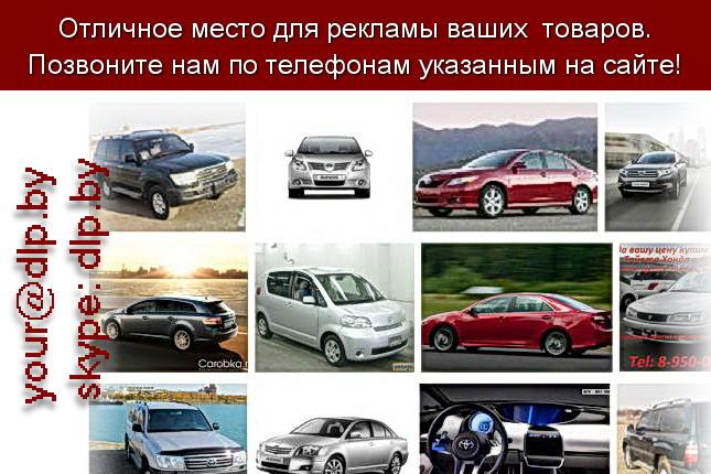 Запрос: «тойота ипсум», рубрика: Марки грузовых автомобилей