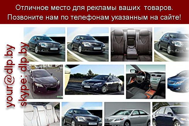 Запрос: «тойота камри», рубрика: Марки грузовых автомобилей