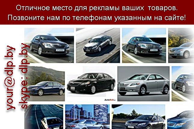 Запрос: «тойота камри 2012», рубрика: Марки грузовых автомобилей