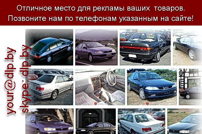 Запрос: «тойота карина», рубрика: Марки грузовых автомобилей