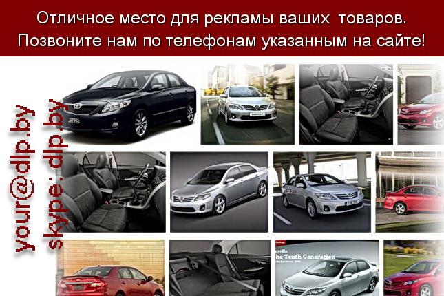 Запрос: «тойота королла», рубрика: Марки грузовых автомобилей