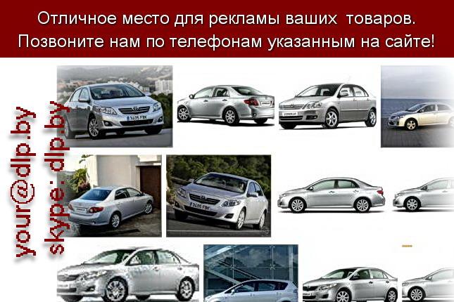 Запрос: «тойота королла 2008», рубрика: Марки грузовых автомобилей