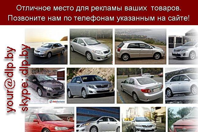 Запрос: «тойота королла 2012», рубрика: Марки грузовых автомобилей