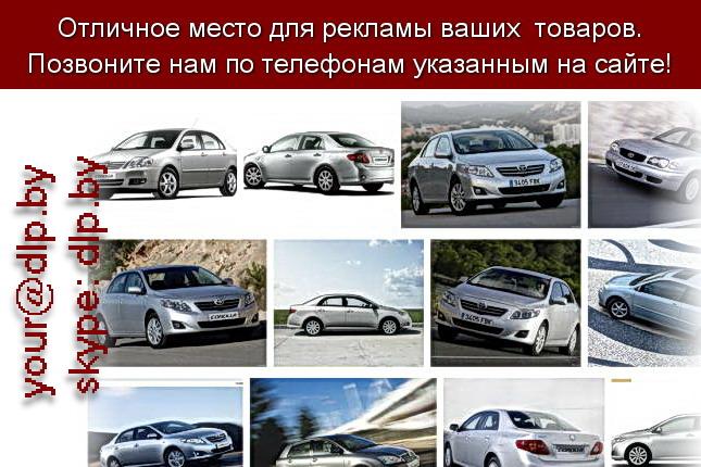 Запрос: «тойота королла фото», рубрика: Марки грузовых автомобилей