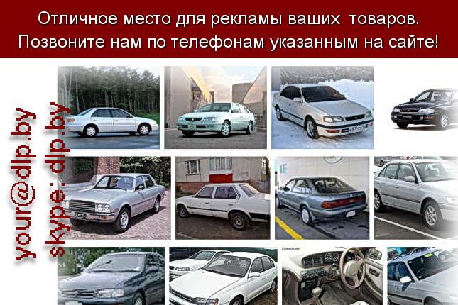Запрос: «тойота королла цена», рубрика: Марки грузовых автомобилей