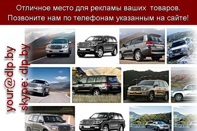 Запрос: «тойота красноярск», рубрика: Марки грузовых автомобилей