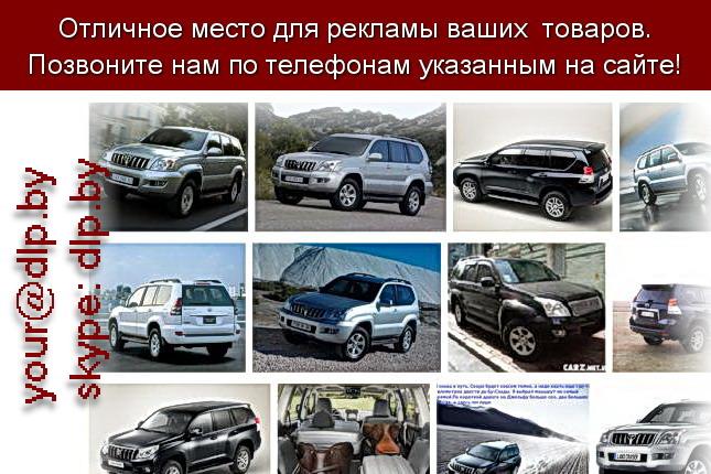 Запрос: «тойота крузер», рубрика: Марки грузовых автомобилей