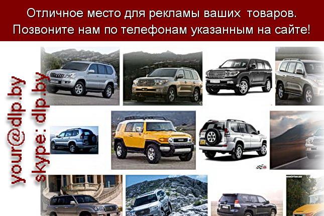 Запрос: «тойота крузер 200», рубрика: Марки грузовых автомобилей