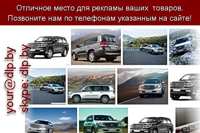 Запрос: «тойота крузер прадо», рубрика: Марки грузовых автомобилей