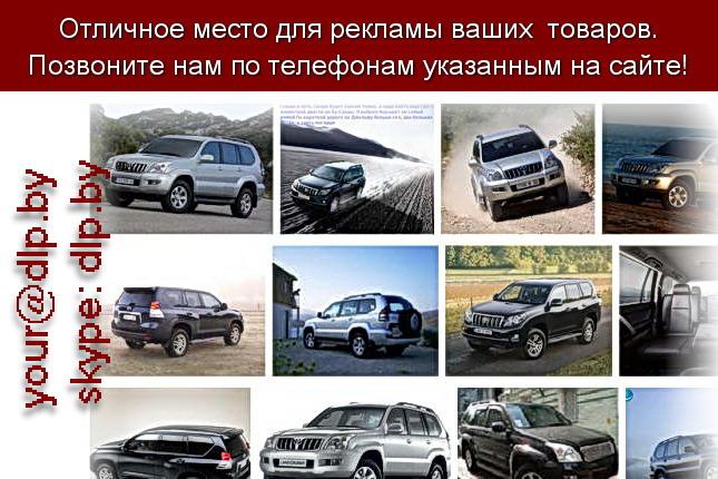 Запрос: «тойота ленд», рубрика: Марки грузовых автомобилей