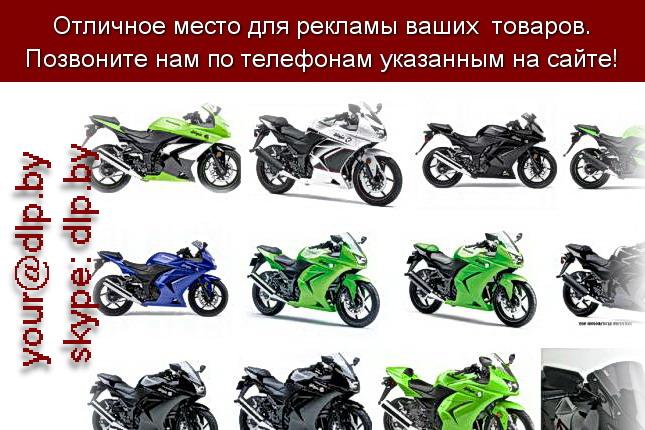 Запрос: «kawasaki 250», рубрика: Марки мотоциклов, мопедов, скутеров