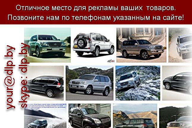 Запрос: «тойота ленд крузер», рубрика: Марки грузовых автомобилей