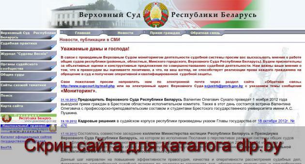 Скрин сайта - www.supcourt.by  для dlp.by