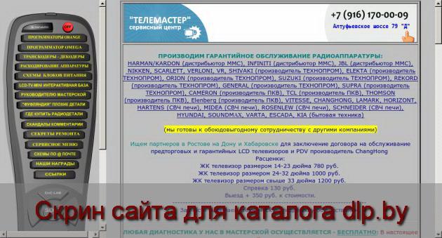 Скрин сайта - www.telemaster.ru  для dlp.by