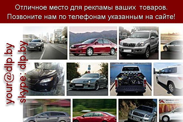 Запрос: «тойота машина», рубрика: Марки грузовых автомобилей