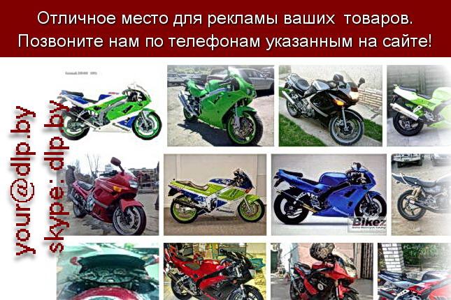 Запрос: «kawasaki 250r», рубрика: Марки мотоциклов, мопедов, скутеров