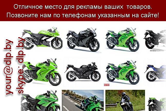 Запрос: «kawasaki 400», рубрика: Марки мотоциклов, мопедов, скутеров
