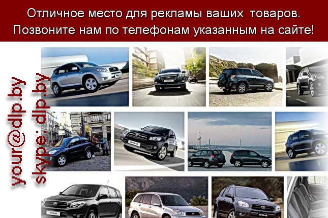 Запрос: «тойота продажа», рубрика: Марки грузовых автомобилей