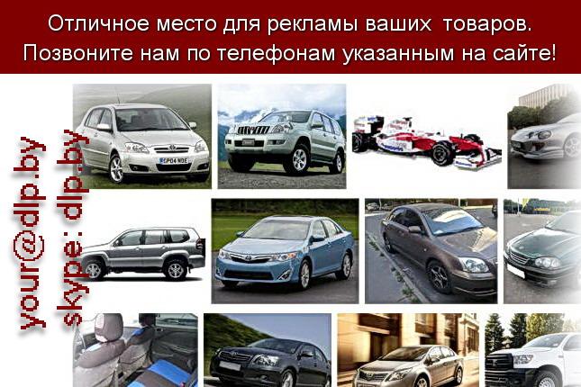 Запрос: «тойота рав 4», рубрика: Марки грузовых автомобилей