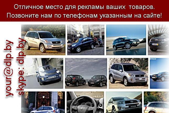 Запрос: «тойота раф», рубрика: Марки грузовых автомобилей