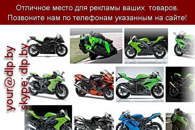 Запрос: «kawasaki ninja», рубрика: Марки мотоциклов, мопедов, скутеров