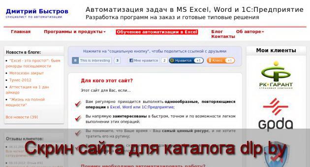 Скрин сайта - www.yelaburg.ru  для dlp.by
