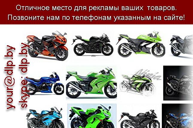 Запрос: «kawasaki ninja 250r», рубрика: Марки мотоциклов, мопедов, скутеров