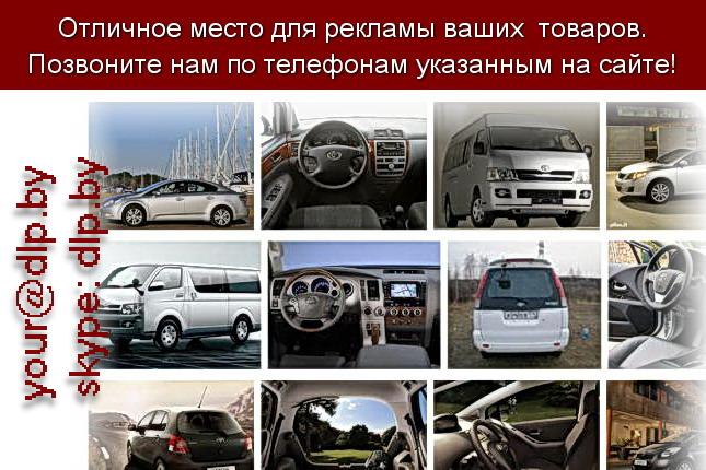 Запрос: «тойота схема», рубрика: Марки грузовых автомобилей