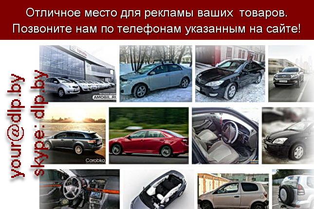 Запрос: «тойота тюмень», рубрика: Марки грузовых автомобилей