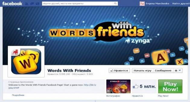 Страница игры на facebooke