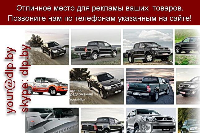 Запрос: «тойота хайлендер», рубрика: Марки грузовых автомобилей