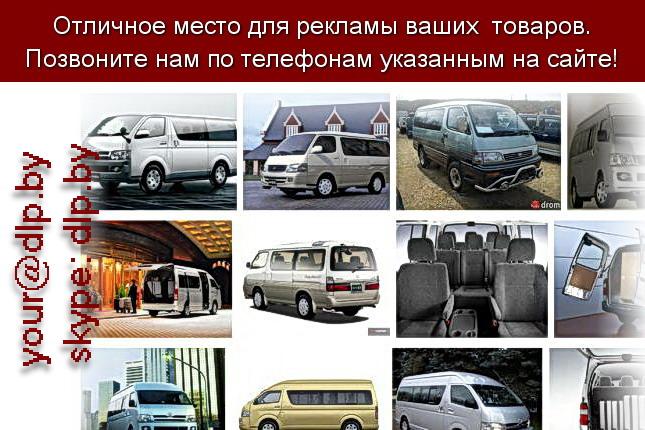 Запрос: «тойота хайлюкс», рубрика: Марки грузовых автомобилей