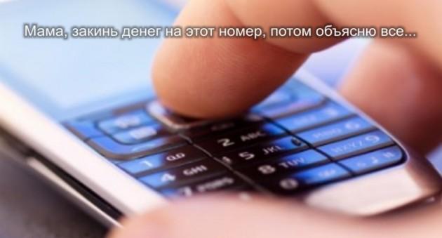Как нас обманывают по мобильному телефону