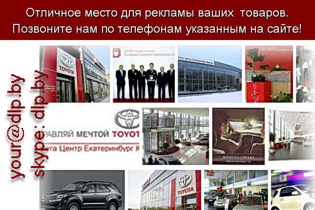 Запрос: «тойота цена», рубрика: Марки грузовых автомобилей