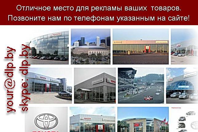 Запрос: «тойота центр», рубрика: Марки грузовых автомобилей
