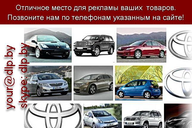 Запрос: «тойота ярис», рубрика: Марки грузовых автомобилей