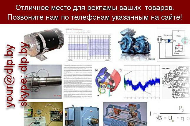 Запрос: «ток двигателя», рубрика: Автозапчасти