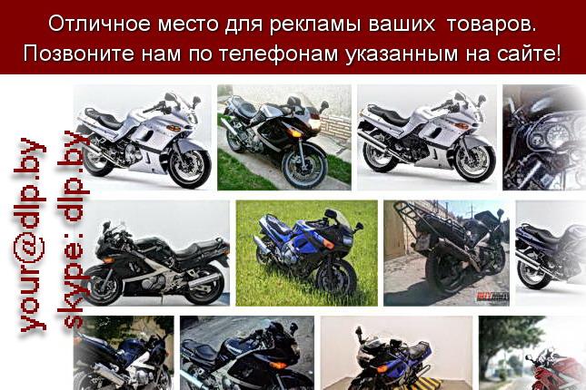 Запрос: «kawasaki zx», рубрика: Марки мотоциклов, мопедов, скутеров