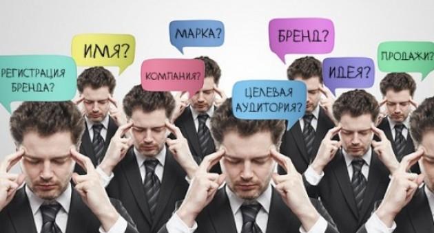Нейминг – один из инструментов маркетинговых компаний