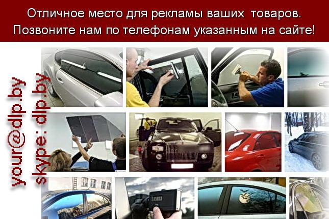 Запрос: «тонировка», рубрика: Автомобили