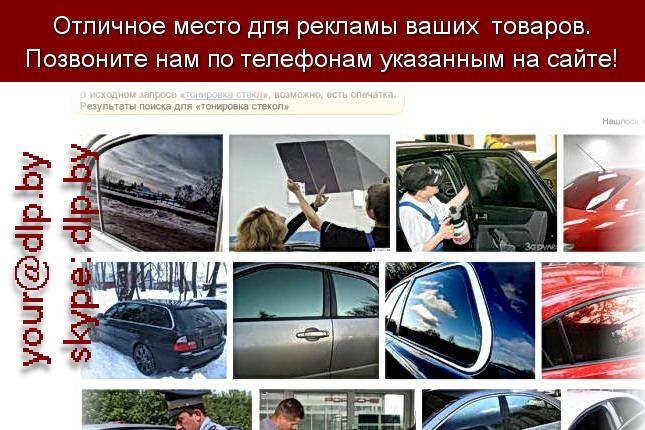 Запрос: «тонировка автомобиля», рубрика: Автомобили