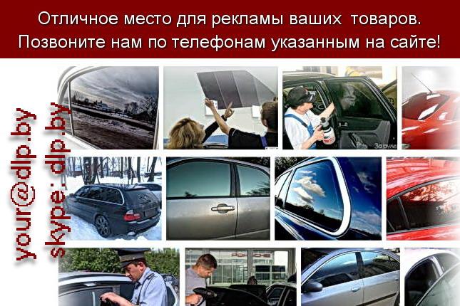 Запрос: «тонировка стекл», рубрика: Автомобили