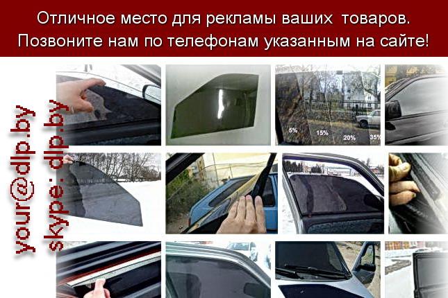 Запрос: «тонировка стекол», рубрика: Автомобили