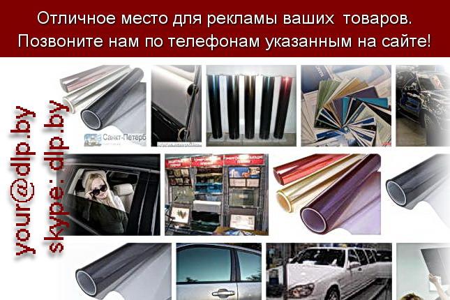 Запрос: «тонировочная пленка», рубрика: Автомобили