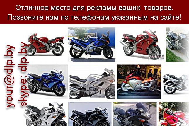Запрос: «kawasaki zzr», рубрика: Марки мотоциклов, мопедов, скутеров