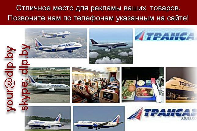 Запрос: «трансаэро», рубрика: Авиация