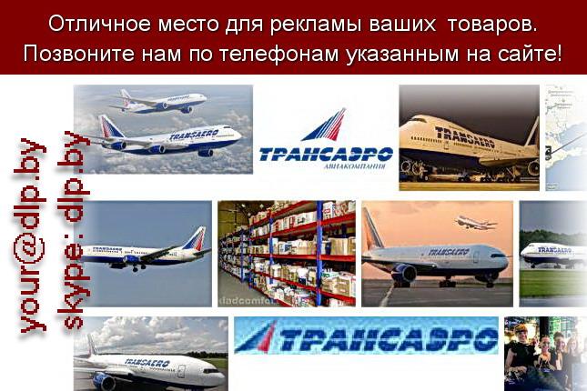 Запрос: «трансаэро официальный», рубрика: Авиация