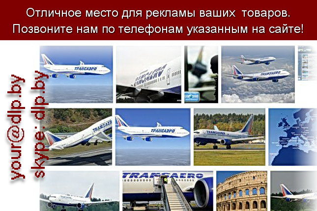 Запрос: «трансаэро официальный сайт», рубрика: Авиация