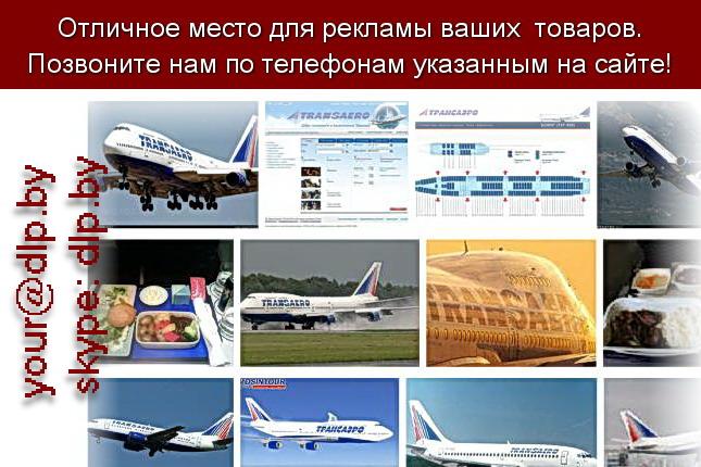 Запрос: «трансаэро рейсы», рубрика: Авиация