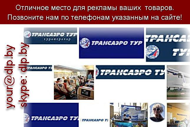 Запрос: «трансаэро сайт», рубрика: Авиация
